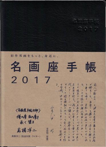 名画座手帳の表紙画像