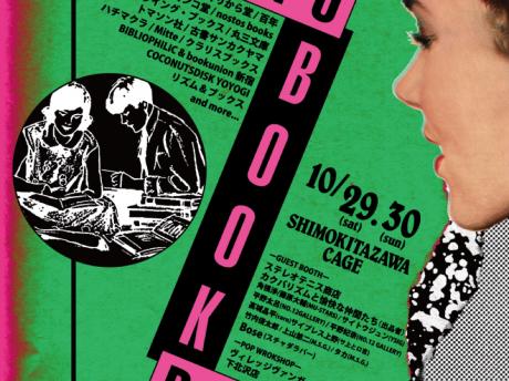 bb20161029-1030_tokyobookpark_shimokitazawa