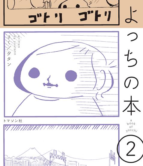 1603_yochi1_h_rgb