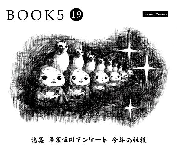 BOOK5_18hyo_n