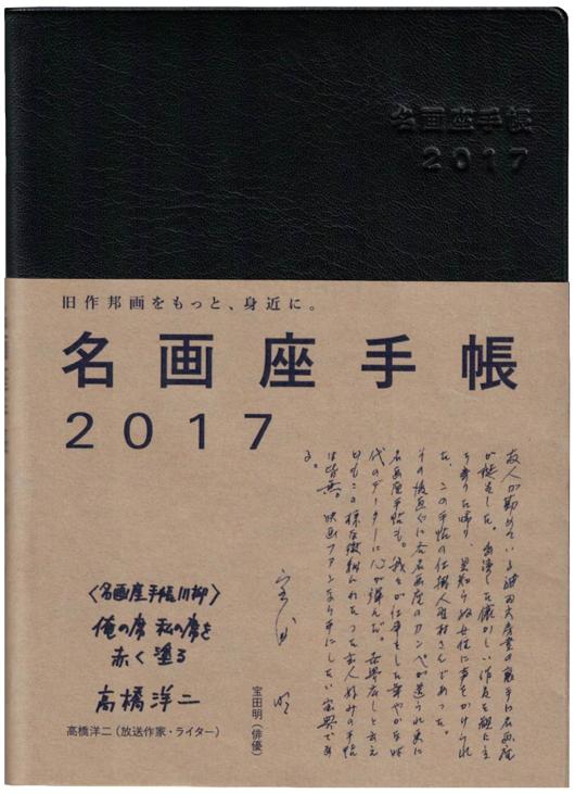 meigaza2017_main